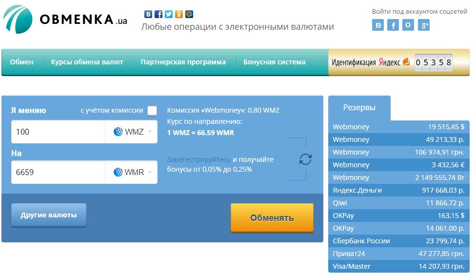 Обменник qiwi в биткоин регистрации