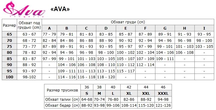 таблица размеров AVA