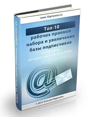 10_priemov