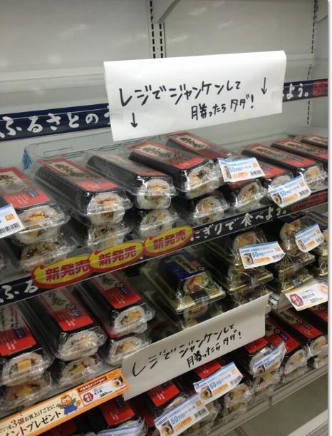 【話題】全力で「恵方巻」を推してくる日本のコンビニに中国人ぼう然 「こんなに多くのお願いはそもそも神社に行くレベル」 [無断転載禁止]©2ch.net YouTube動画>2本 ->画像>15枚