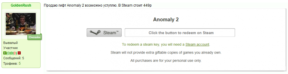 Продам Humble Bundle gift с игрой Anomaly 2