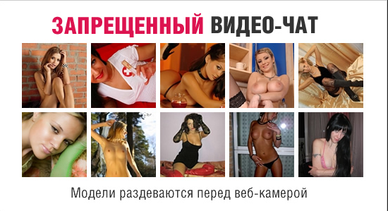 eroticheskiy-video-chat-porno