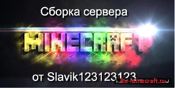 [SERVER][1.8][Spigot] Сборка сервера Minecraft от Slavik123123123