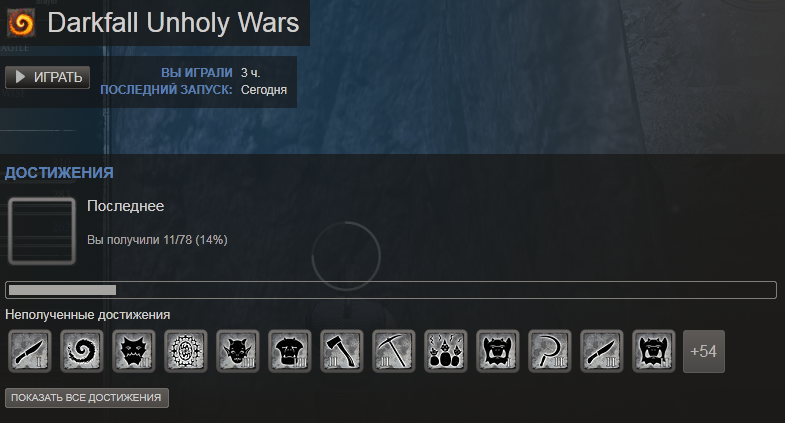 99% ������ �� Darkfall Unholy Wars(Steam)