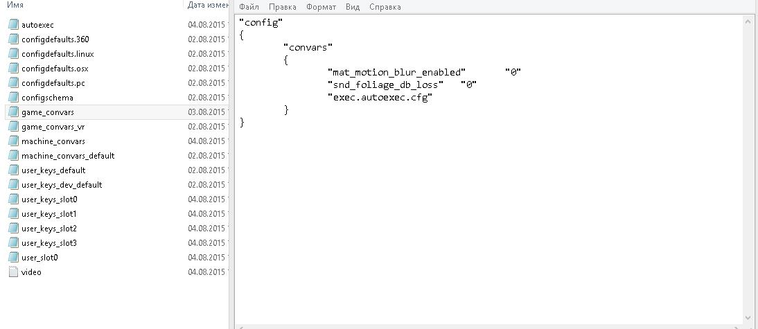 Как создать файл autoexeccfg дота 2