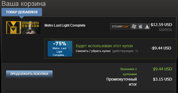 Metro: Last Light Complete Edition 75%