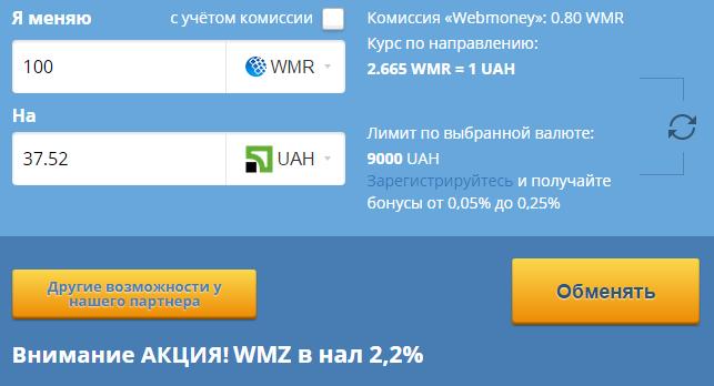 Как перевести деньги с Qiwi на Webmoney без аттестата
