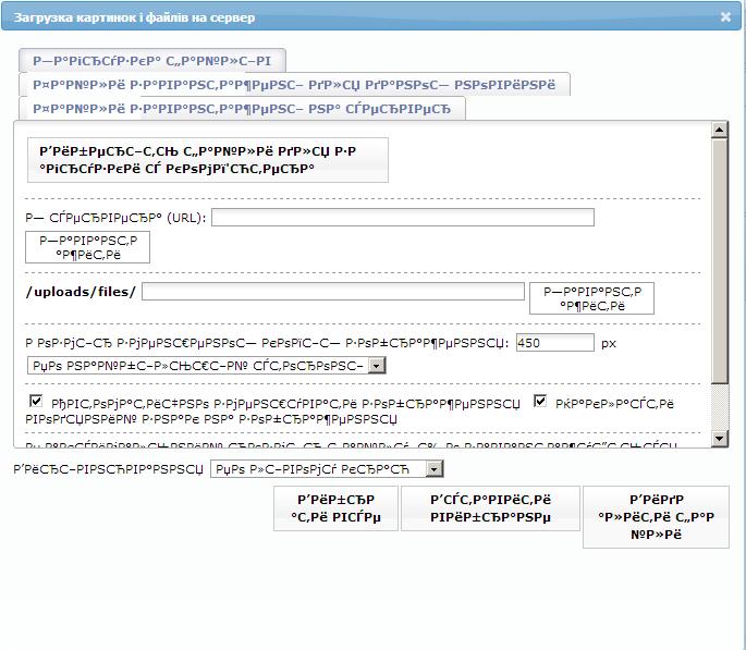 Кодировка модуля загрузки файлов