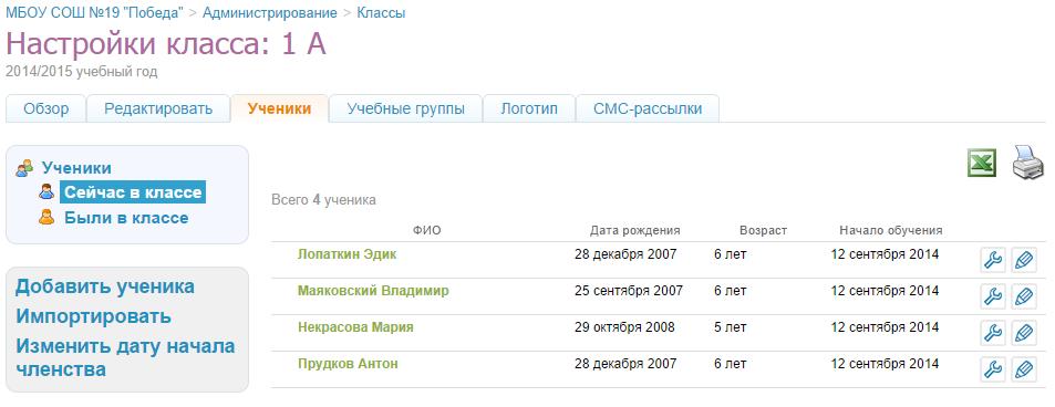 Дневник.ру Руководство Пользователя - фото 6