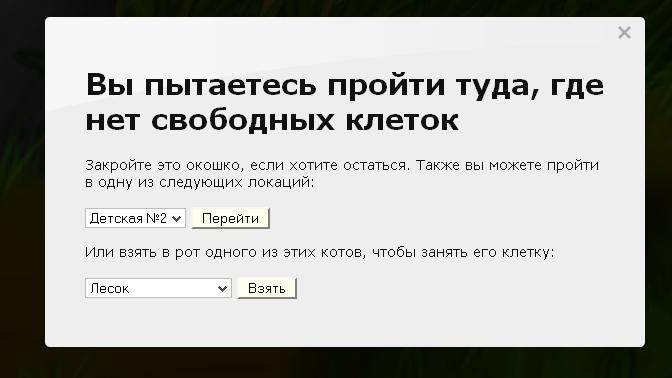 Вопросы!   CatWar 3 / Помощь новичкам   ВКонтакте