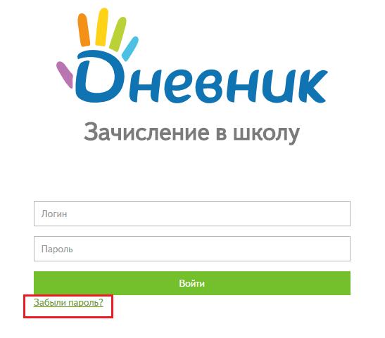 4393e8d74d31 Вы можете самостоятельно восстановить данные для входа в систему, перейдя в  меню «Забыли пароль »