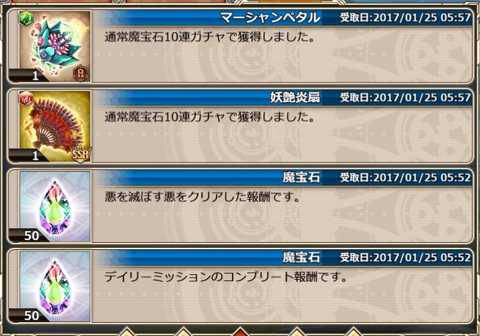 【テクロス】神姫PROJECT Gメダル795枚目【80万円で引けないハゲ】 [無断転載禁止]©bbspink.com->画像>57枚