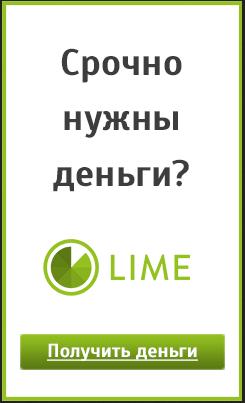 онлайн заявка на займ в LIME