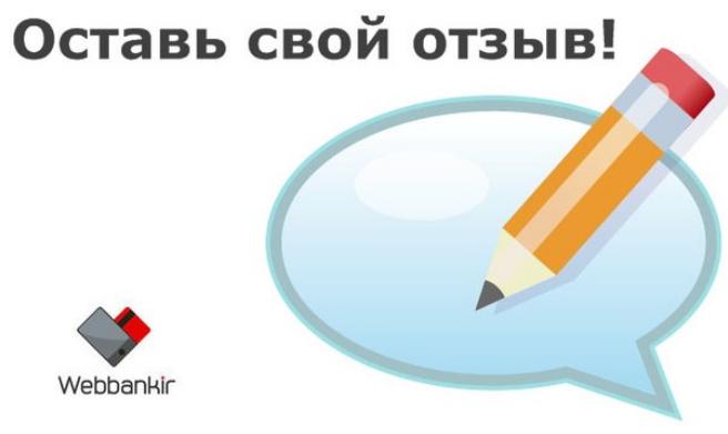 Webbankir.ru отзывы