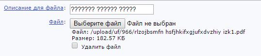 bitrix user fields проблемы с кодировкой