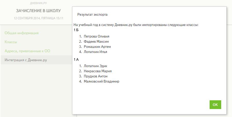Дневник.ру Руководство Пользователя - фото 8