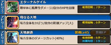 【中テクロス田】神姫PROJECT Gメダル338枚目【炎上まだー】 [無断転載禁止]©bbspink.com->画像>69枚