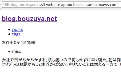 2014-05-27時点の新しいblog.bouzuya.net