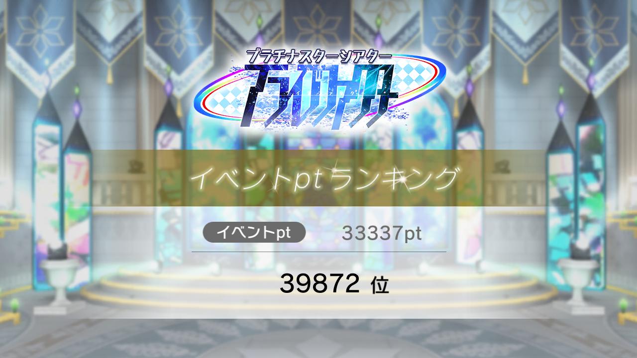 [スクリーンショット]33337pt 39872位