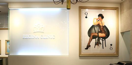 レジーナクリニック渋谷院の院内画像