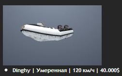 замена лодки в самп