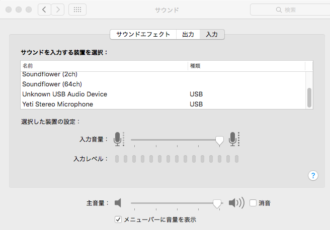 Logic Pro X の入力デバイスとしてのZOOM R24 はアリなのか? 16