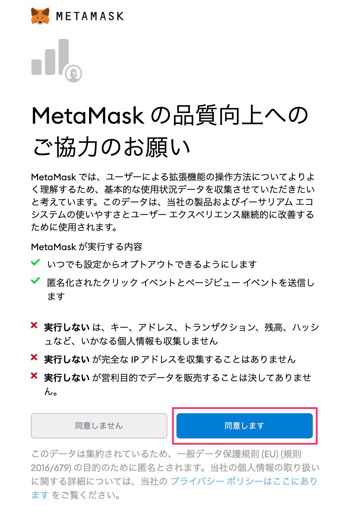 MetaMaskでウォレットの作り方※全画面キャプチャ付き_3