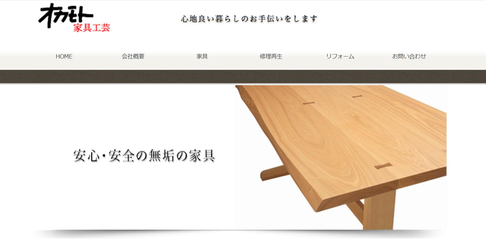 056737981faf68de6e9fc8fe8e518df0 - おすすめ家具修理業者4選と仲介業者。和歌山在住の方必見の記事。