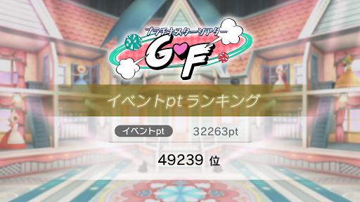 [スクリーンショット]32263pt 49239位