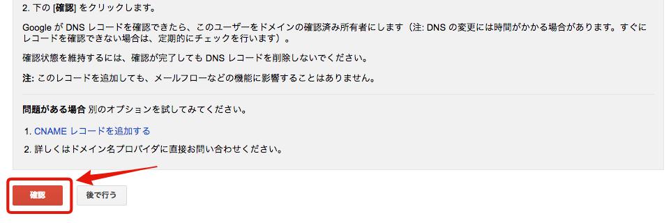 DNSレコードの確認