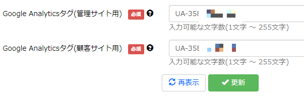 Analyticeタグ設定フォーム
