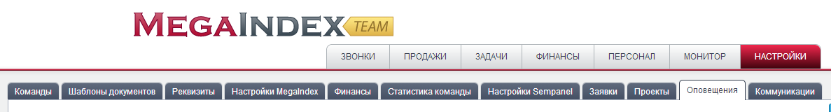 настройки team.megaindex.ru