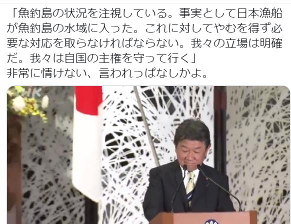 日中外相共同記者会見。王毅外交部長「魚釣島の状況を注視している。事実として日本漁船が魚釣島の水域に入った。これに対してやむを得ず必要な対応を取らなければならない。