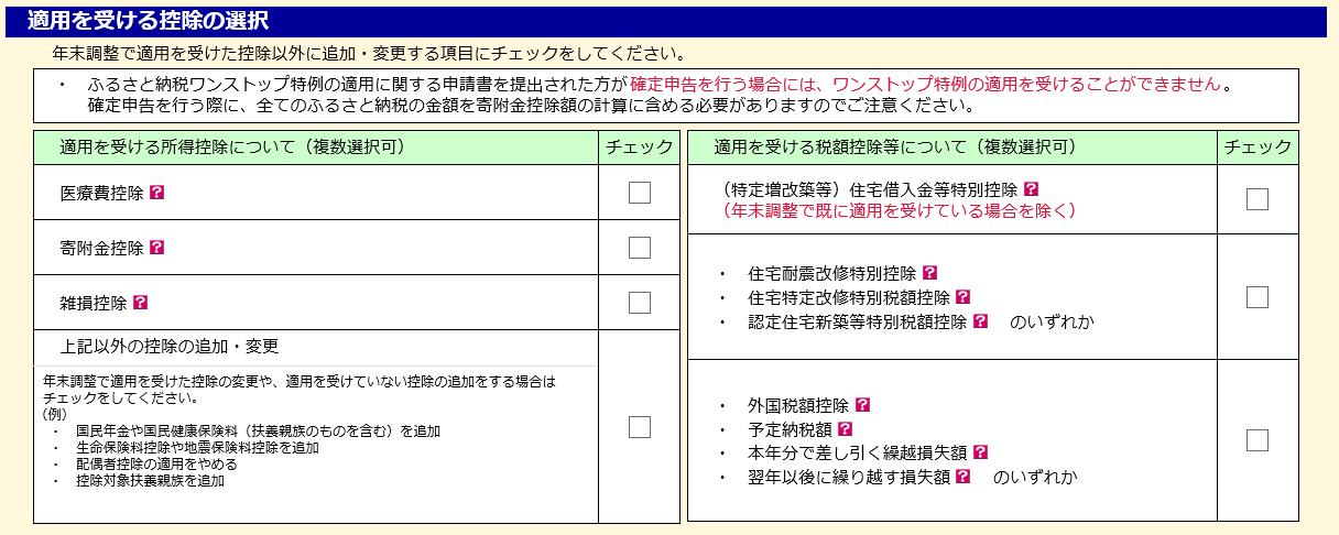 ステップ9.適用を受ける控除内容の選択