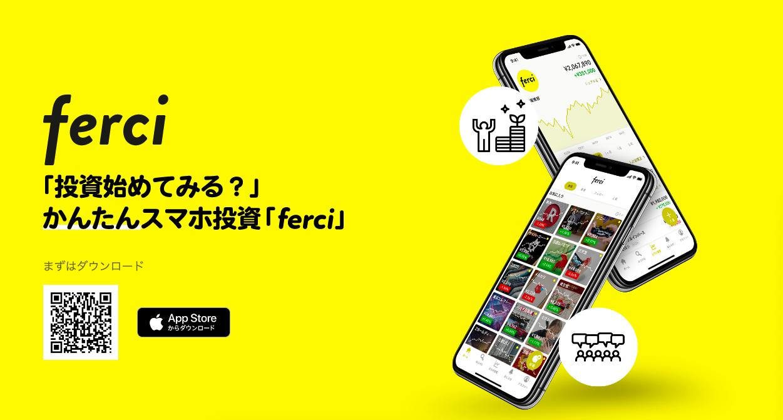 ferci(フェルシー)のサービスページ 参照:https://www.ferci.jp/