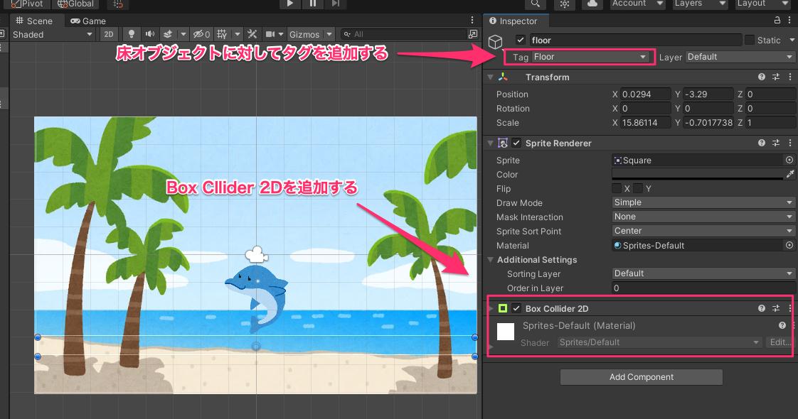 Unity 2Dでジャンプする - 床オブジェクトの設定