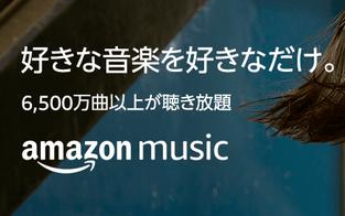 MP3ダウンロードで「Amazon Music Unlimited」 90日間お試し可能
