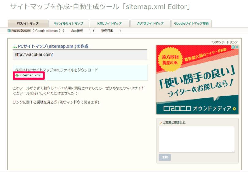 「sitemap.xml」をクリックしてダウンロード