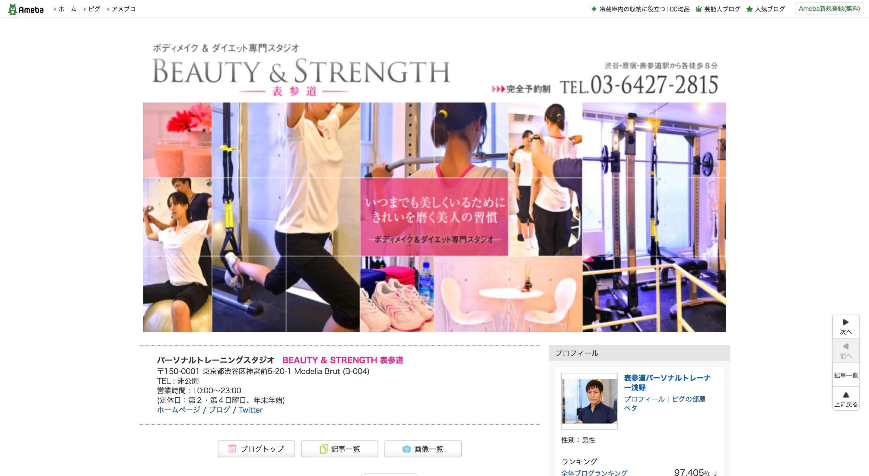 BEAUTY&STRENGTH表参道の画像