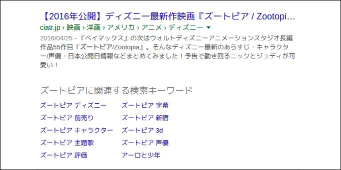 「ズートピア」検索結果画面の下部にある関連キーワード