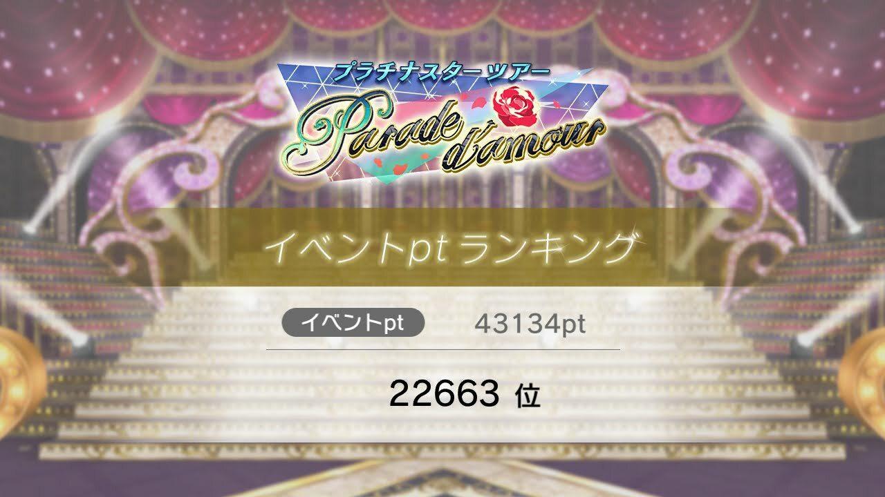 [スクリーンショット]43134pt 22663位