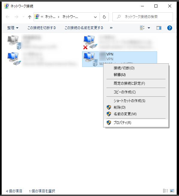 Windows10ネットワークアダプタの設定画面