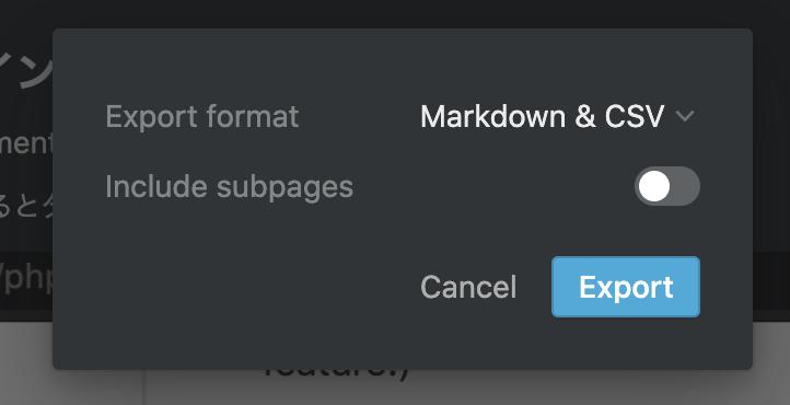 NotionでMarkdownエクスポート2