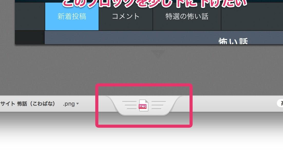 Skitch pngアイコンをクリック image md