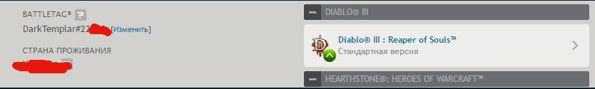Diablo III + RoS