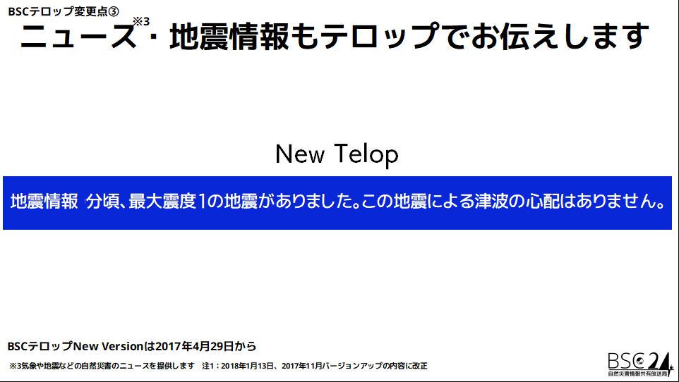 ニュース・地震情報もテロップでお伝えします