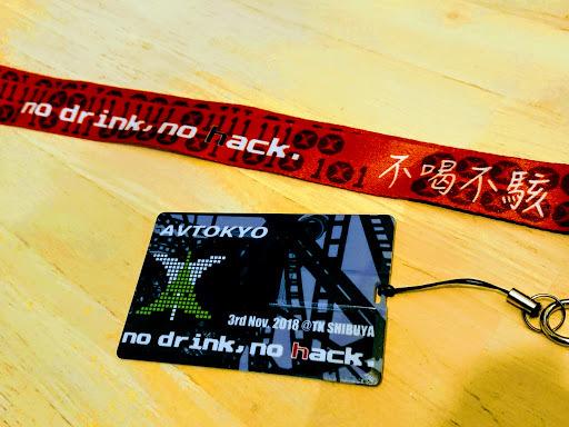 [写真]今年のチケットはカード型USBメモリだけど怖くてどこにも挿せてない