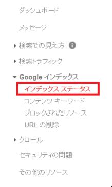 [Googleインデックス]→[インデックスステータス]を開いてください