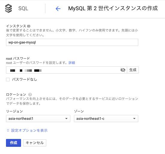 MySQLインスタンスの設定