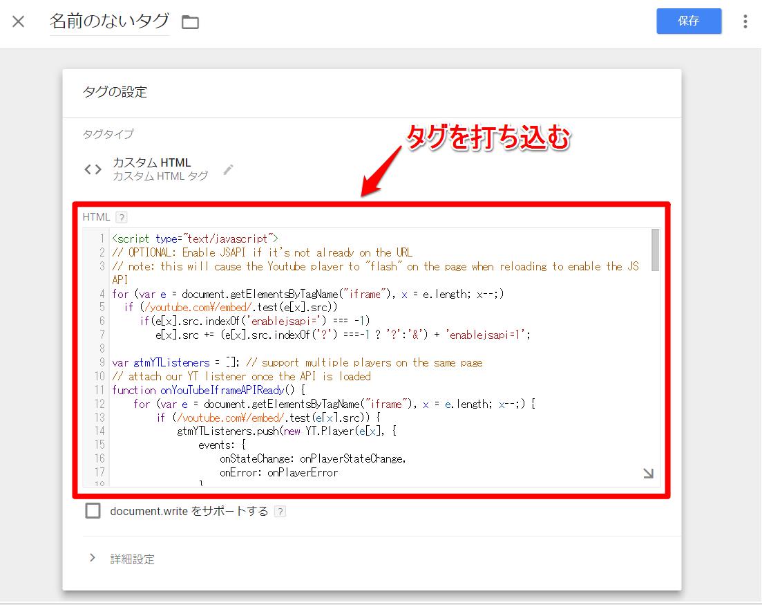 YouTube動画をGoogleアナリティクスで解析する方法を解説!【埋め込み動画